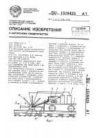 Патент 1518425 Устройство для сбора влаги с железнодорожного пути