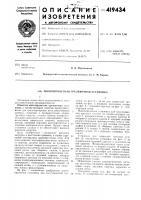 Патент 419434 Многопролетная трелевочная установка