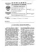 Патент 591296 Приспособление с гидравлическими прижимами для сборки под сварку коробчатых металлоконструкций