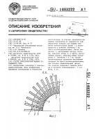 Патент 1403222 Статор электрической машины переменного тока