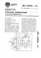 Патент 1578816 Линейный тракт супергетеродинного приемника