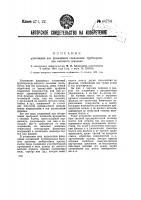 Патент 44754 Уплотнение для фланцевого соединения трубопроводов высокого давления