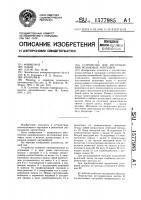 Патент 1577985 Устройство для изготовления резиновых заготовок