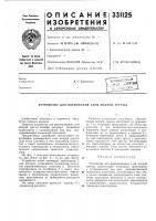Патент 331125 Устройство для формования слоя мокрой тресты
