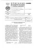 Патент 644816 Смазка для горячей обработки металлов давлением