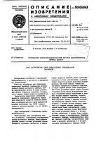 Патент 986980 Устройство для управления прядильной машиной