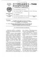 Патент 794100 Способ получения целлюлозы