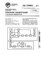 Патент 1504657 Устройство идентификации подвижных объектов