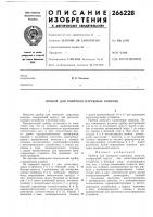 Патент 266228 Прибор для контроля наружных конусов
