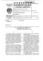 Патент 619892 Устройство для поддержания температурного режима обработки кинофотоматериалов
