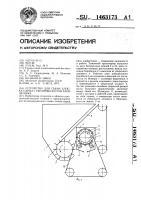 Патент 1463173 Устройство для съема хлопка-сырца с убранных кустов хлопчатника