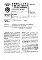 Патент 444145 Аппарат для акустического контроля ледопородных ограждений