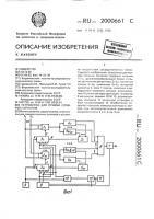 Патент 2000661 Устройство для приема сложных сигналов