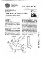 Патент 1727689 Измельчитель кукурузы, убираемой на силос