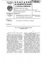 Патент 440093 Устройство для индикации угла поворота вала