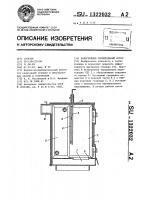 Патент 1322032 Водогрейный отопительный котел