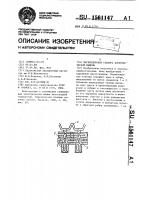 Патент 1561147 Магнитопровод статора электрической машины