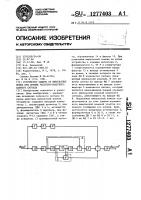 Патент 1277403 Устройство защиты от импульсных помех при приеме частотно- модулированного сигнала
