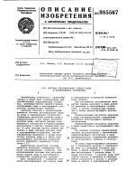 Патент 985567 Система регулирования подачи воды в пароприемное устройство