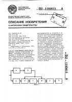 Патент 1185615 Обнаружитель полностью известного сигнала в негауссовых помехах