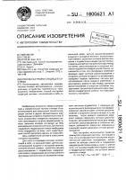 Патент 1800621 Способ настройки следящей системы