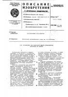 Патент 880925 Устройство для поштучной выдачи длинномерных заготовок из пакета