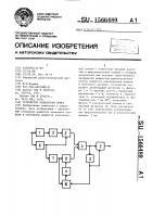 Патент 1566489 Устройство подавления помех