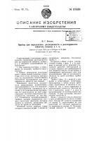 Патент 57436 Прибор для определения распадаемости и растворимости таблеток, пилюль и т.п.