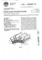 Патент 1663697 Статор электрической машины переменного тока и способ его изготовления