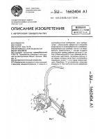 Патент 1662404 Кормоуборочный комбайн