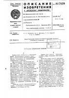 Патент 817628 Способ сейсмической разведки