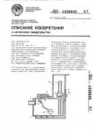 Патент 1456648 Пневматический насос замещения