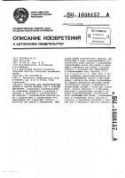 Патент 1038157 Установка для автоматической сборки и сварки щелевых сит с ребрами жесткости
