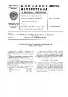 Патент 400706 Способ получения защитного покрытия для фрезерного торфа