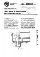Патент 1060378 Устройство для закрепления изделий под сварку