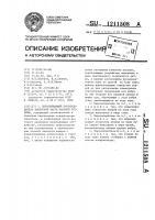 Патент 1211508 Впрыскивающий пароохладитель выхлопной части паровой турбины