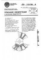 Патент 1121746 Магнитопровод электрической машины