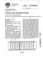 Патент 1719468 Мяльная машина