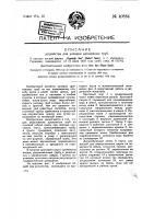 Патент 40864 Приспособление для укладки дренажных труб