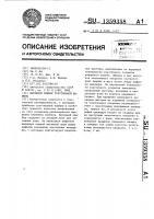 Патент 1359358 Вытяжной прибор текстильной машины