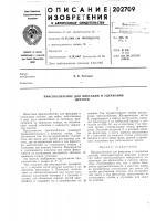Патент 202709 Приспособление для фиксации и удержаниядеталей