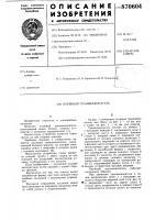Патент 870604 Плужный траншеекопатель