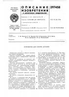 Патент 297458 Устройство для сварки деталей