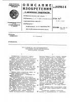 Патент 809614 Устройство для корреляционногообнаружения фазоманипулированныхшумоподобных сигналов