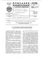 Патент 676481 Транспортное средство для перевозки тяжеловесных крупногабаритных грузов
