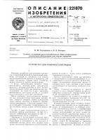 Патент 221870 Устройство для упаковки электродов
