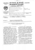 Патент 564366 Устройство для формирования слоя стеблей лубяных культур