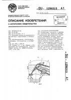 Патент 1298315 Экскаватор-дреноукладчик