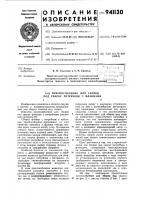 Патент 941130 Приспособление для сборки под сварку патрубков с фланцами