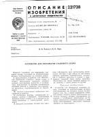Патент 221738 Устройство для перекрытия стыкового зазора